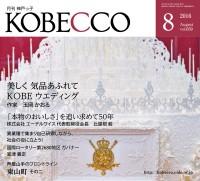 KOBECCO(月刊 神戸っ子) 2016年8...