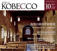 KOBECCO(月刊 神戸っ子) 2016年1...