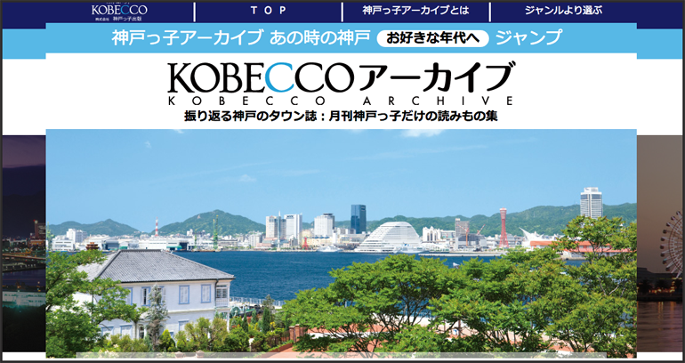 KOBECCOアーカイブ