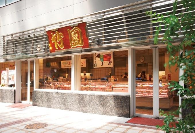 芦屋の住民の厳しい目で鍛えられ、磨きぬかれ70年。伝統と歴史を築くに至った精肉店「竹園」