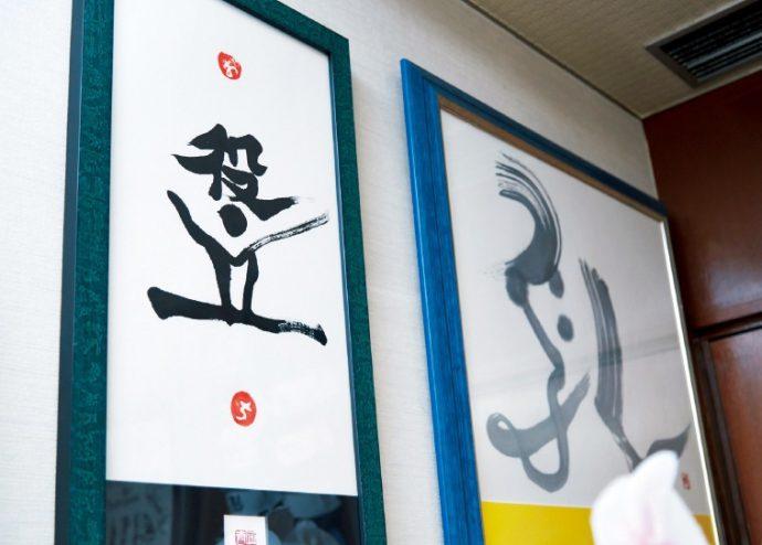書家・高砂京子さんに書を習う。「お役に立ちたいと考えていると、自然と書もそう見えてくるから不思議」と阿部社長
