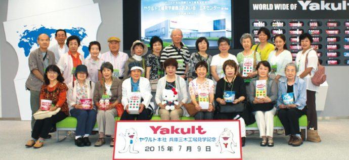 ヤクルトの工場と近隣の観光地を専用バスで巡る「工場見学健康ふれあい会」は、年300回6,000名以上が参加する