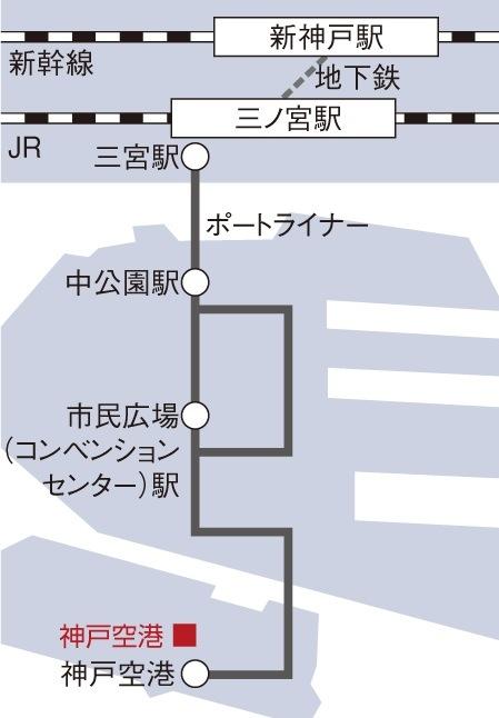 ■神戸空港 神戸市中央区神戸空港1