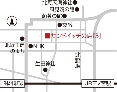 ■サンドイッチの店「3」 神戸市中央区山本通2-5-18 TEL:078-241-1890 営業:9:00~17:00 定休日:なし
