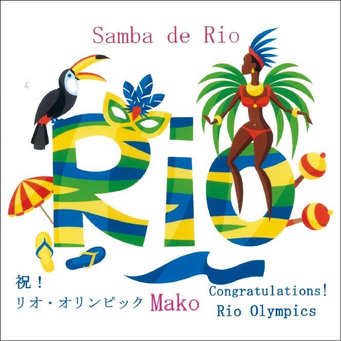 「Samba de Rio」 Windows Media Playerに関してのみ、再生中に別の名前が出る場合がありますがすべて作詞・作曲・歌・演奏Mako