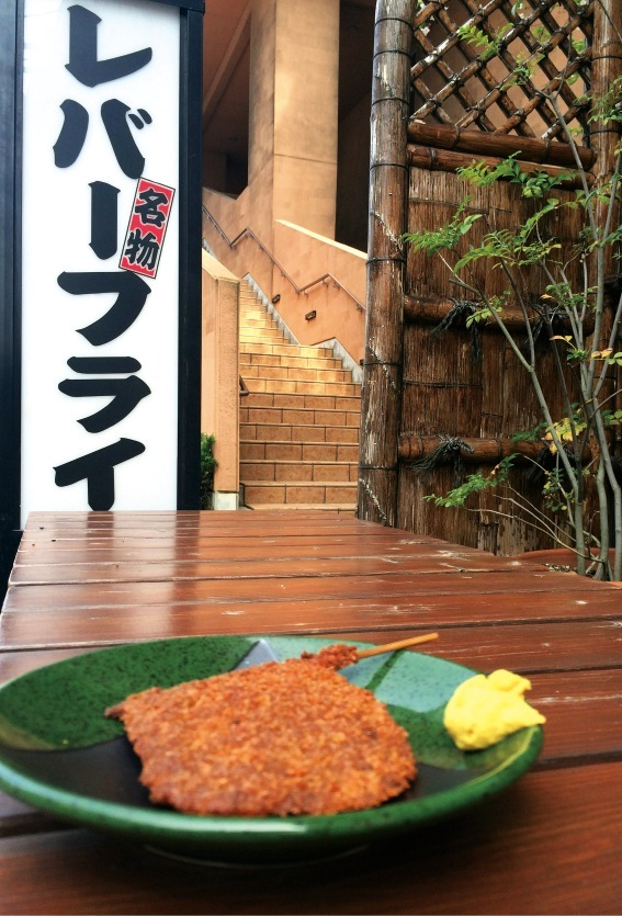 「ひさご家 阿部」レバーフライ1本¥150