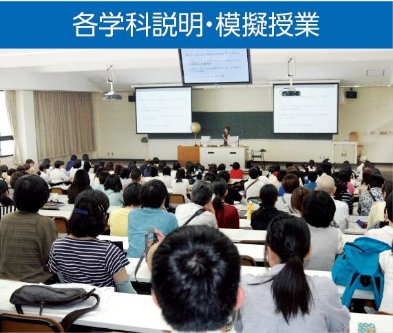 各学科説明・模擬授業|各学科の教員による模擬授業を受けられます。
