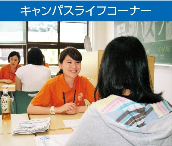 キャンパスライフコーナー|神戸市外大での学生生活について、何でもお気軽にどうぞ。