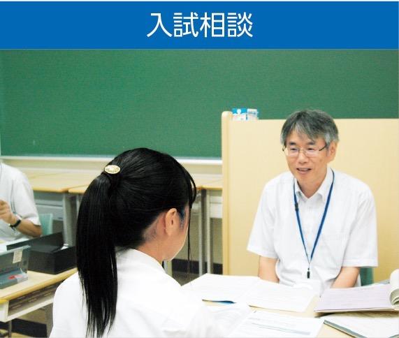 入試相談|入試制度や受験準備について、教員が質問にお答えします。