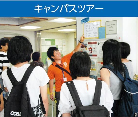 キャンパスツアー|学生ガイドが学内施設をご案内します(当日整理券配布)。