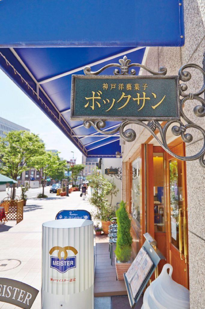 神戸洋藝菓子ボックサン三宮店