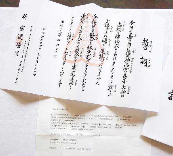 2人の署名入りの「誓詞」(撮影:浮田輝雄)