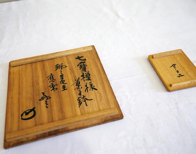 「坐薔薇」は七宝模様の菓子鉢で出された。その箱書(極め書き)