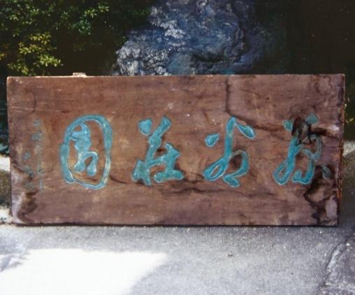 竹内才次郎が開発した「藤谷荘園」の銘板