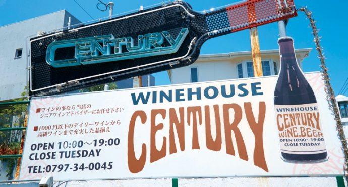 1981年に芦屋東山町にオープンした