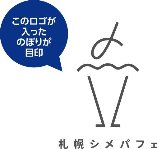 〆めの文字をアレンジしたパフェ風ロゴ