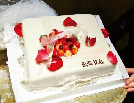 出版を記念してウエディングケーキが プレゼントされた