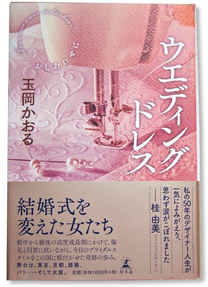 6月23日に発売となった『ウエディングドレス』(幻冬舎)。 1600円+税