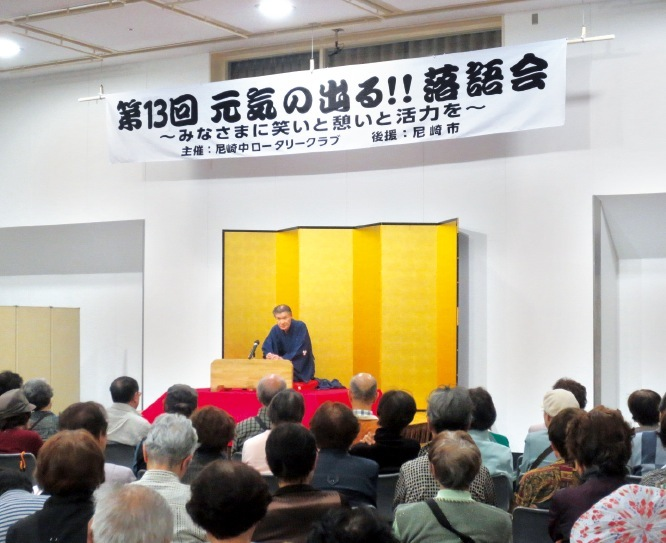 尼崎中ロータリーでは高齢者を招いた落語会を開催