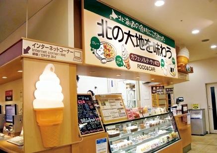 竹「個人的に一番好き」という濃厚なソフトクリームや道産米のおにぎりやスィーツも人気。