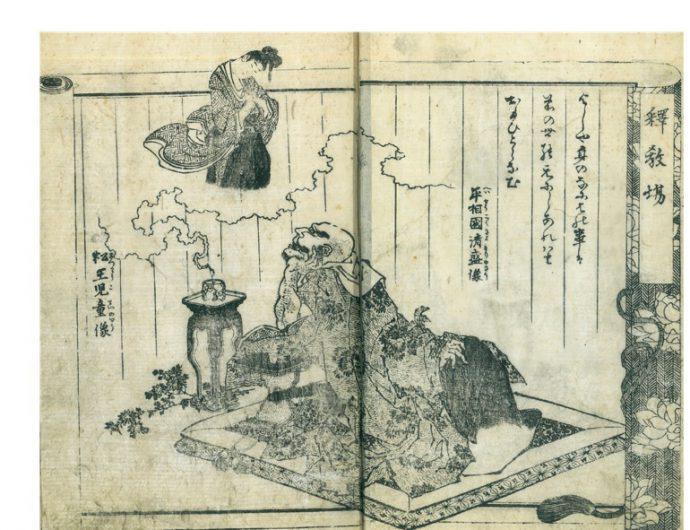 『松王物語』のさしえ北斎 「清盛像と松王児童像」を悼む