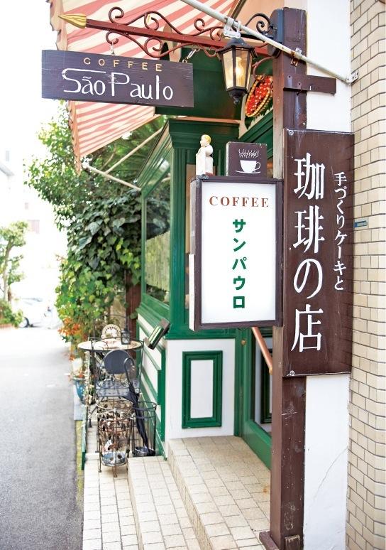 坂道にある珈琲の店
