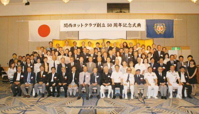 ノボテル甲子園にて開催された、関西ヨットクラブ創立50周年記念式典