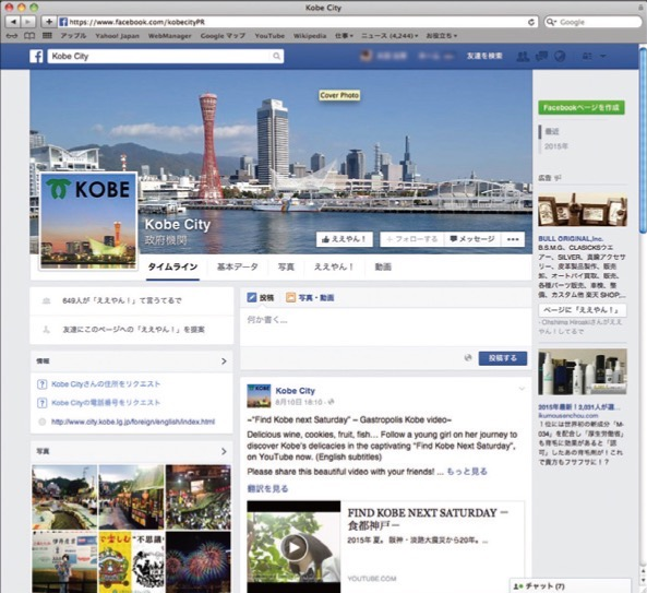 神戸市のフェイスブックを英語で配信する http://www.facebook.com/kobecitypr