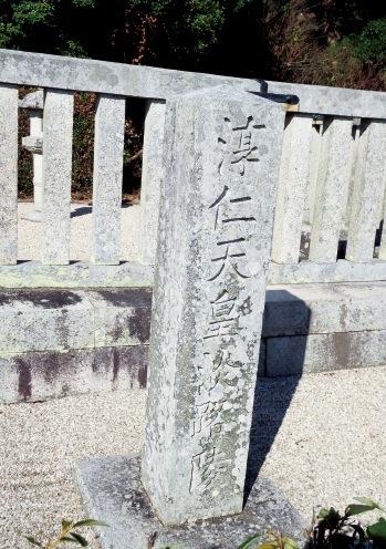 南あわじの賀集にある淳仁天皇陵