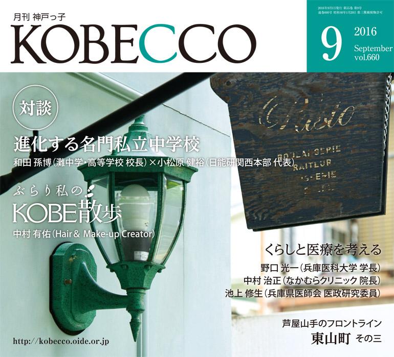 月刊KOBECCO表紙画像最新号「2016年9月号」<対談>進化する名門私立中学校/ぶらり私のKOBE散歩