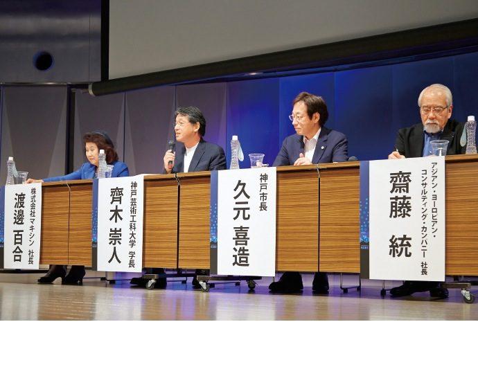 ファッション都市・神戸の可能性について討論した