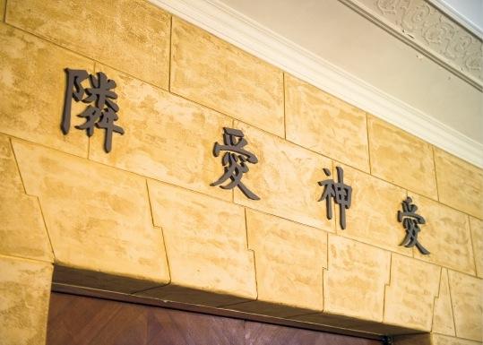 「愛神愛隣」は、神戸女学院の永久標語