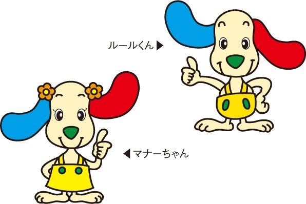(一財)兵庫県交通安全協会キャラクター