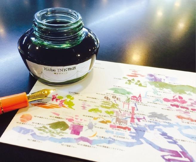 神戸の魅力を色で表現した「Kobe INK物語」