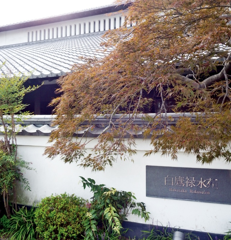 西宮市に息づく「日本酒文化」と「伝統芸能」を伝える白鷹禄水苑。今年15周年を迎えた