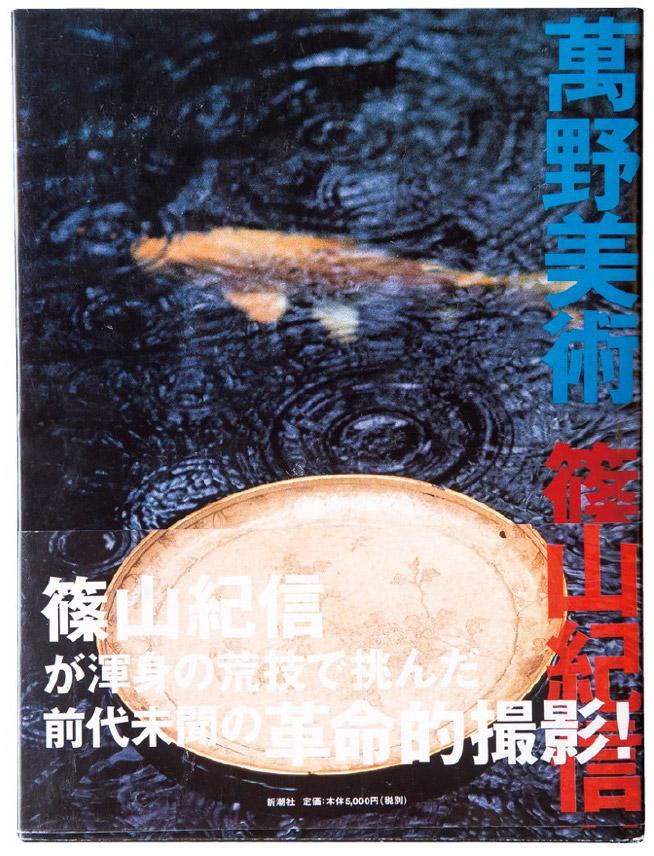 父・裕昭さんの美術品を集めた写真集。撮影は篠山紀信さん