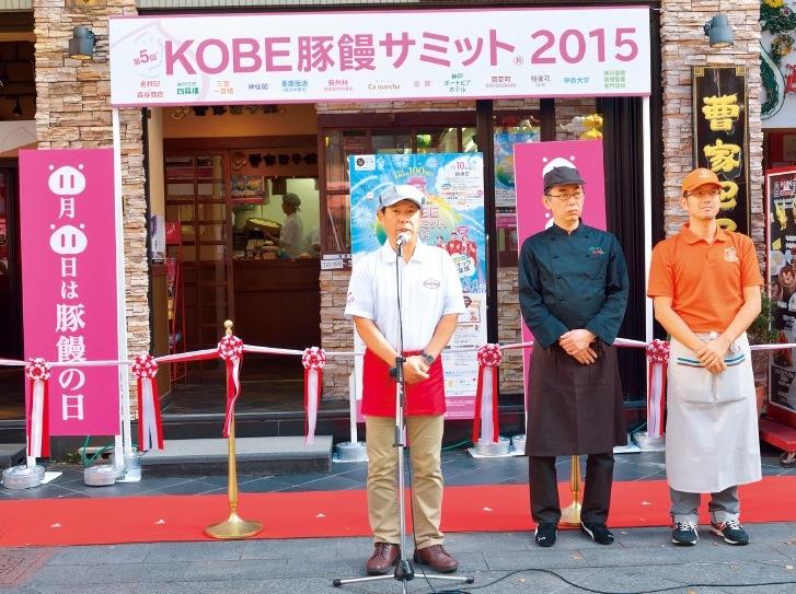 右から安藤孝志さん(三宮一貫楼)、葉長青さん(四興樓)、曹さん(老祥記)