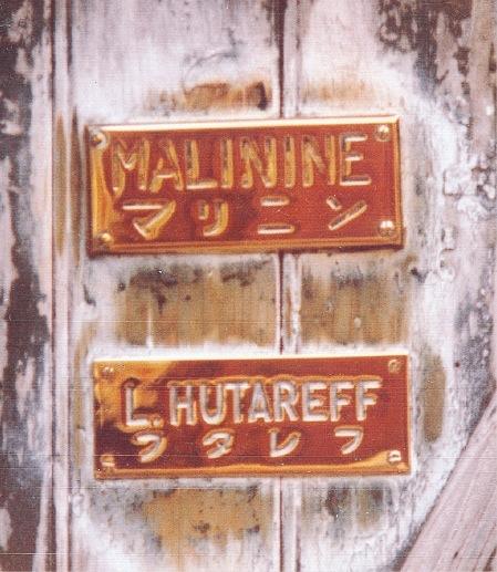 マリニン・フタレフ邸の表札。昭和40年代