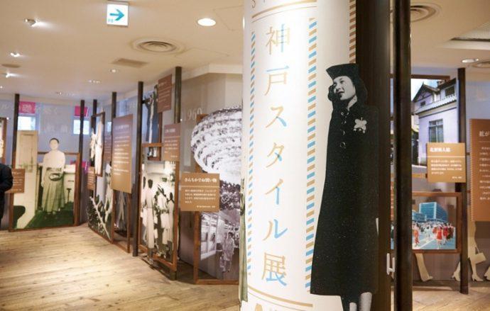 開港から現代までの、神戸ならではの風景を写真で紹介する「神戸スタイル展」は、会場3階で開催