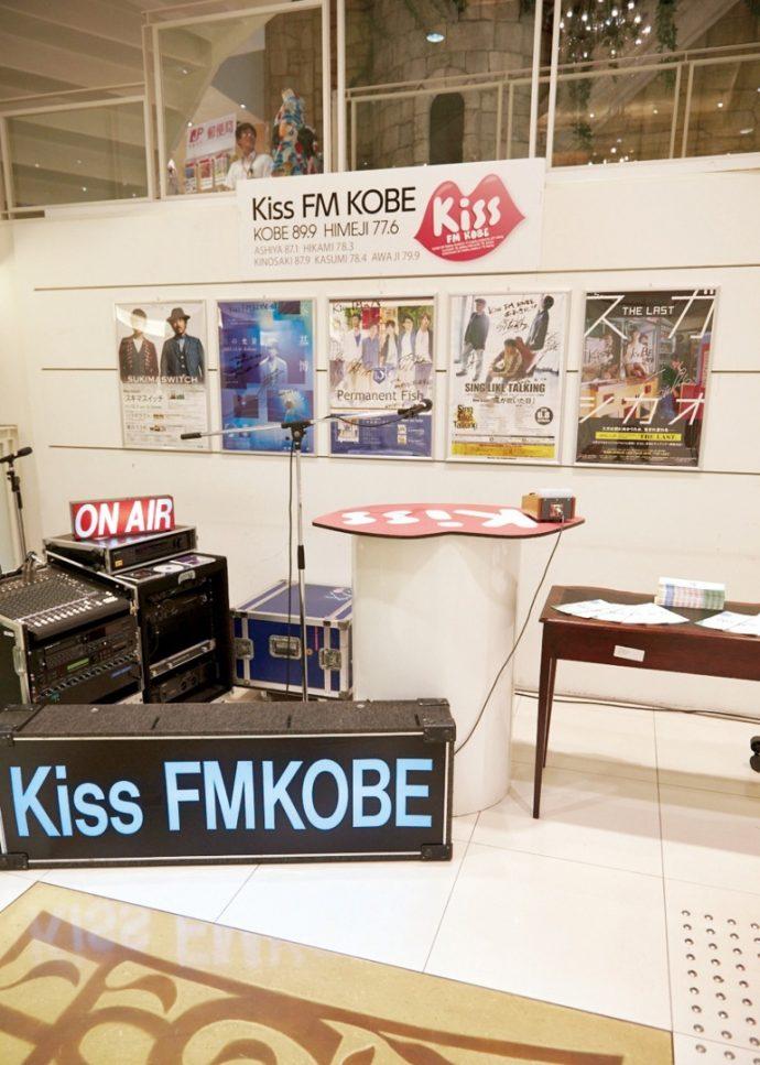 地元を代表するFM局「Kiss FM KOBE」の出張ブース