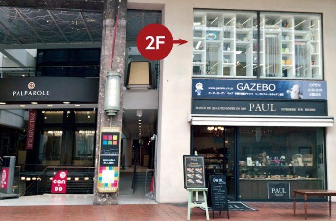 ガゼボは神戸元町商店街3丁目2F