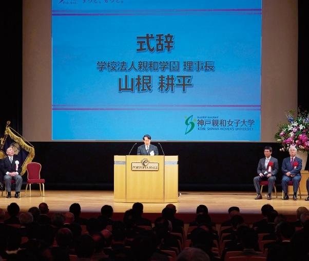 式典の初めに、学校法人親和学園の山根耕平理事長が式辞を述べた
