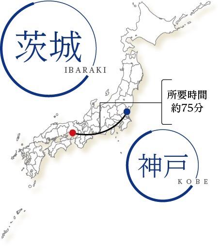 神戸〜茨城所要時間約75分