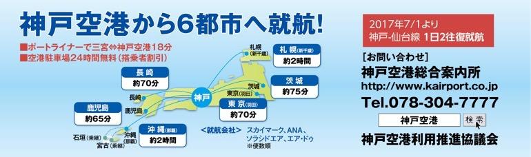神戸空港から6都市へ就航!