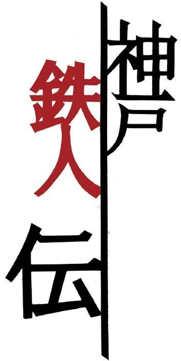 神戸鉄人伝 第88回 日本画家 熱田 守(あつた まもる)さん | 神戸っ子