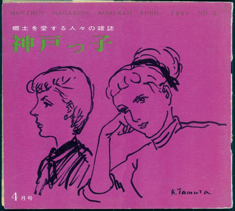 1961年4月号表紙