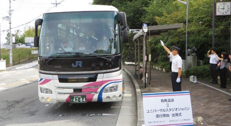 バス 大阪 有馬 温泉