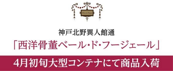 神戸北野異人館通「西洋骨董ベール・ド・フージェール」4月初旬大型コンテナにて商品入荷