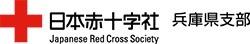 日本赤十字社 兵庫県支部ロゴ