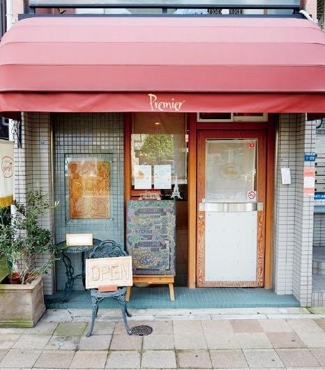 レストラン プルミエ|神戸の粋な店 | 神戸っ子